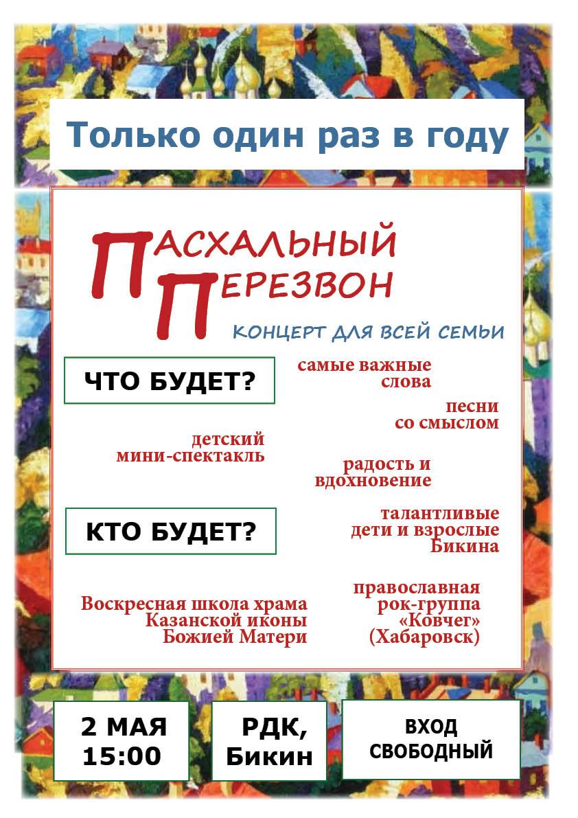 афиша-концерт3