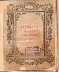 Акафист Пресвятей и Животворящей Троице. - СПб., 1854.