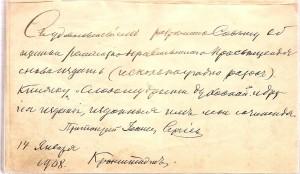 Факсимиле св. прав. Иоанна Кронштадтского.
