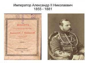 Книга «Акафист святителю Гурию, Казанскому и Свияжскому» издана в 1860 году в царствование императора Александра II Освободителя.