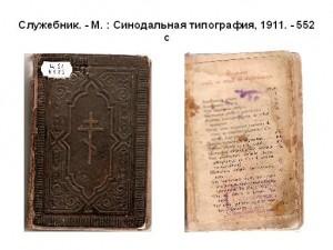 Служебник — книга, содержащая тексты служб.