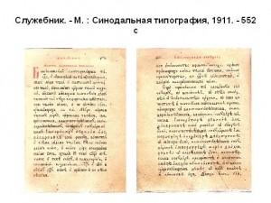 Зачеркнуто карандашом поминовение на ектенье Государя императора Николая и членов царствующего дома Романовых.