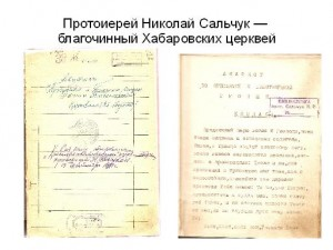Дар библиотеке протоиерея Николая Сальчука.