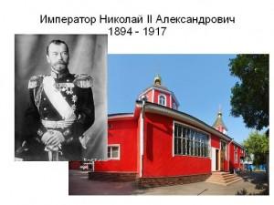 По инициативе Николая II после поездки по стране (в бытность наследником престола) вдоль железной дороги на средства фонда императора Александра III строятся православные храмы. Так построен и 27 мая 1901 года освящен храм во имя Рождества Христова в г. Хабаровске.