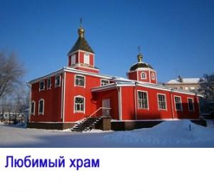 любимый-храм