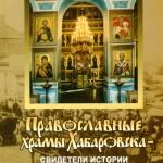 православные храмы_01