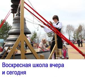 восресная-школа-вчера