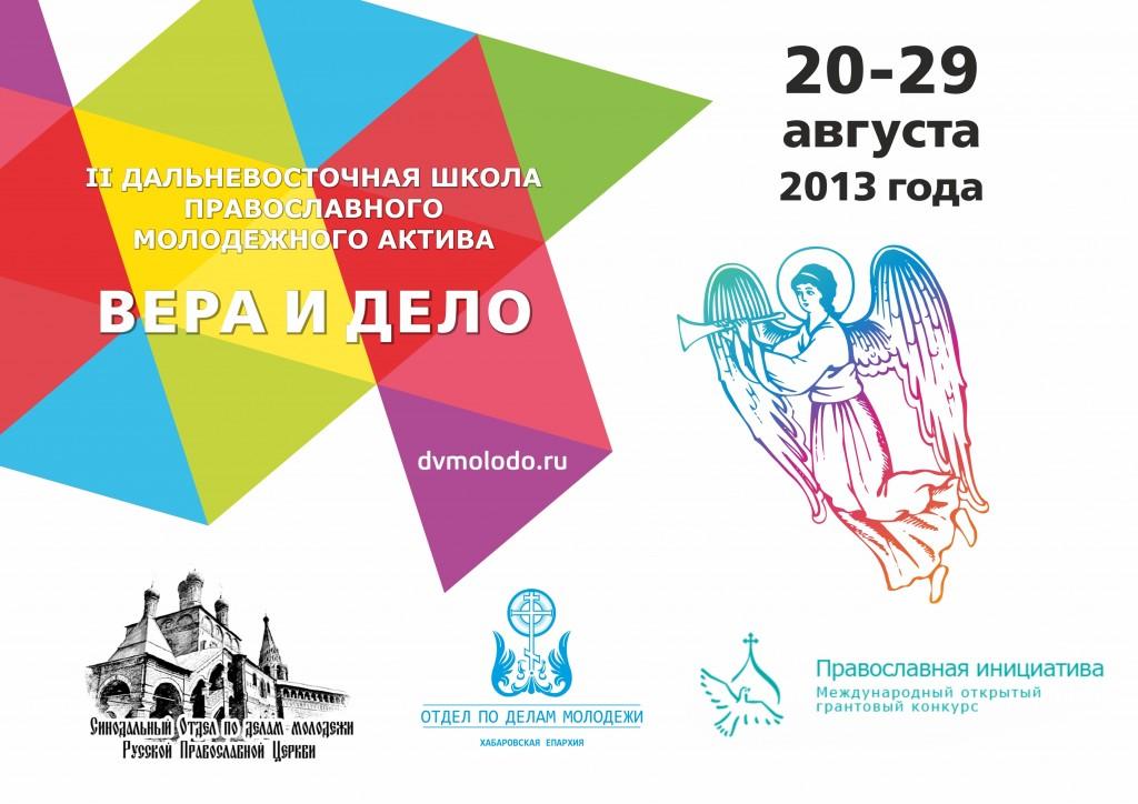 Вера и дело заставка 2013 больш
