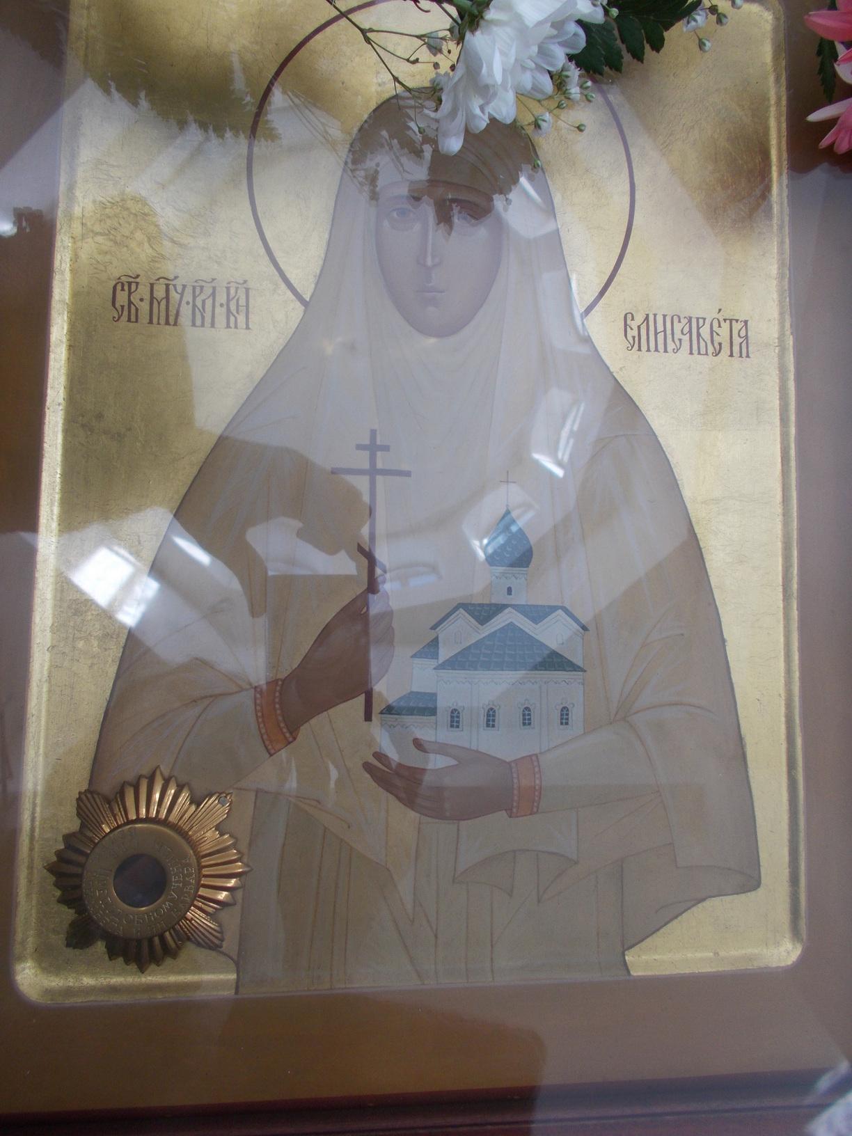 икона св. прмч. Елисаветы
