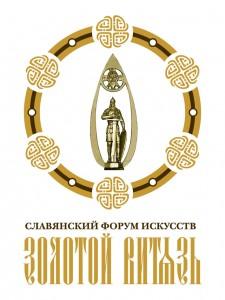 Золотой Витязь
