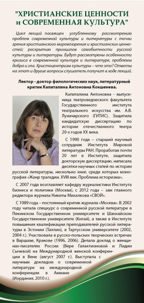 Кокшенева К.А.