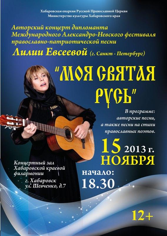 Лилия евсеева православные песни санкт-петербург