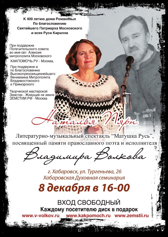4Xabarovsk