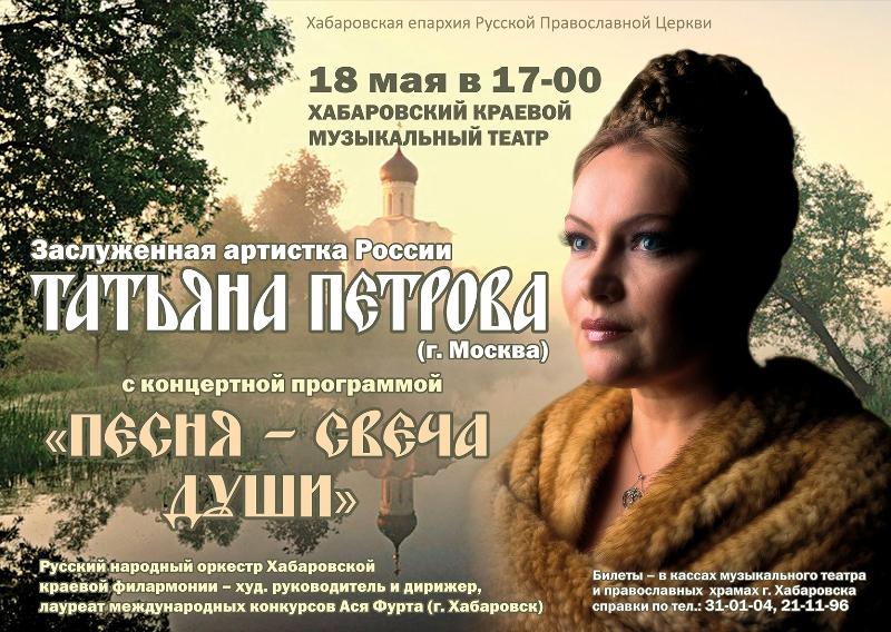 АфишаА3-Петрова1