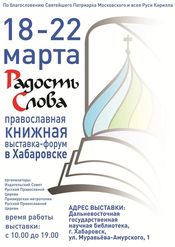 ХАБАРОВСК РС 2015