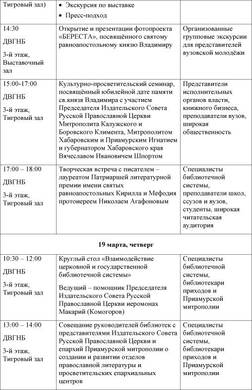 Радость Слова_программа-2 copy