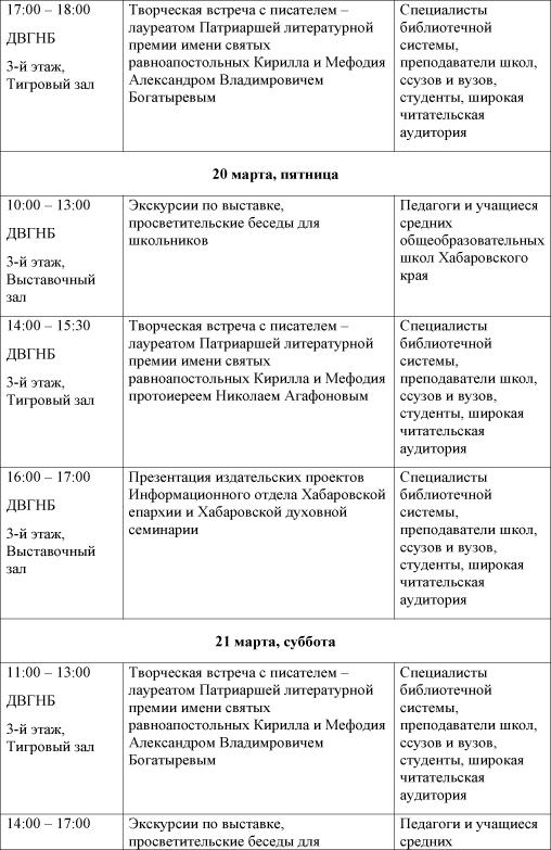 Радость Слова_программа-3