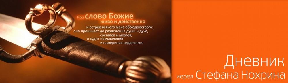 Дневник иерея Стефана Нохрина