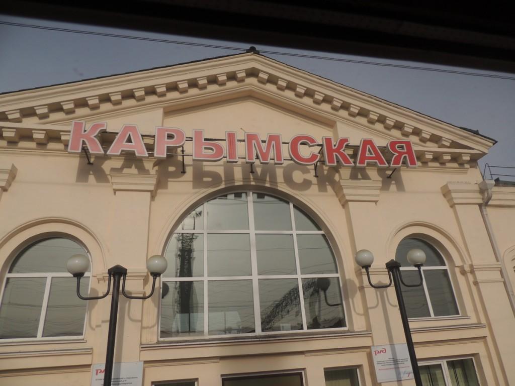 станция Карымская