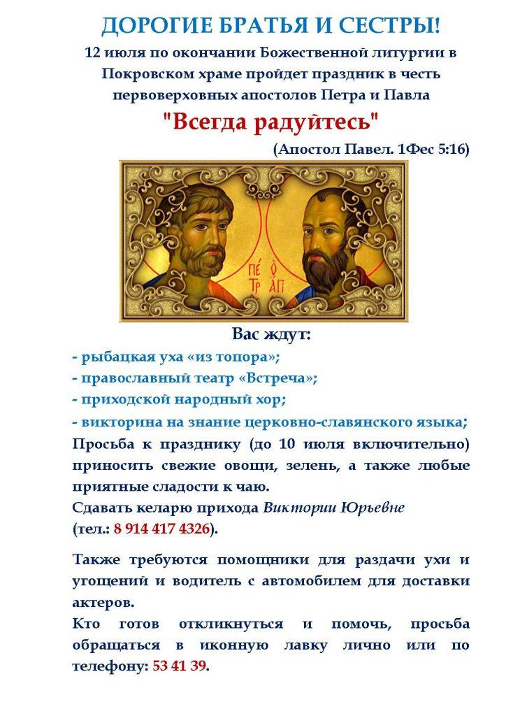 Petra_i_Pavla._Chernovik_afishi_1