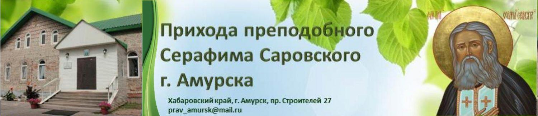 Блог прихода преподобного Серафима Саровского