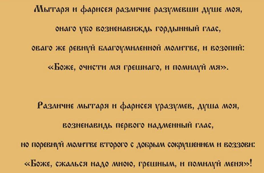 mytar-i-farisey-2