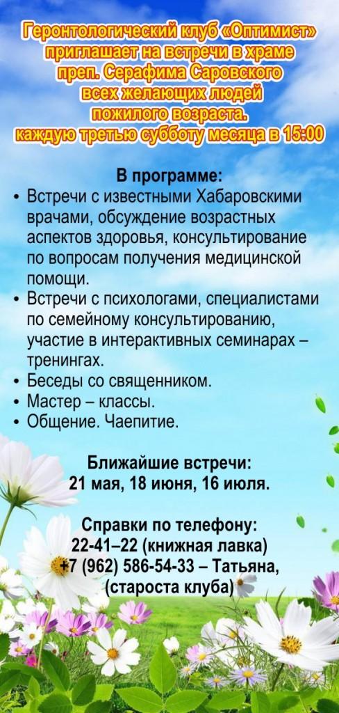Листовка Геронтологический клуб Оптимист