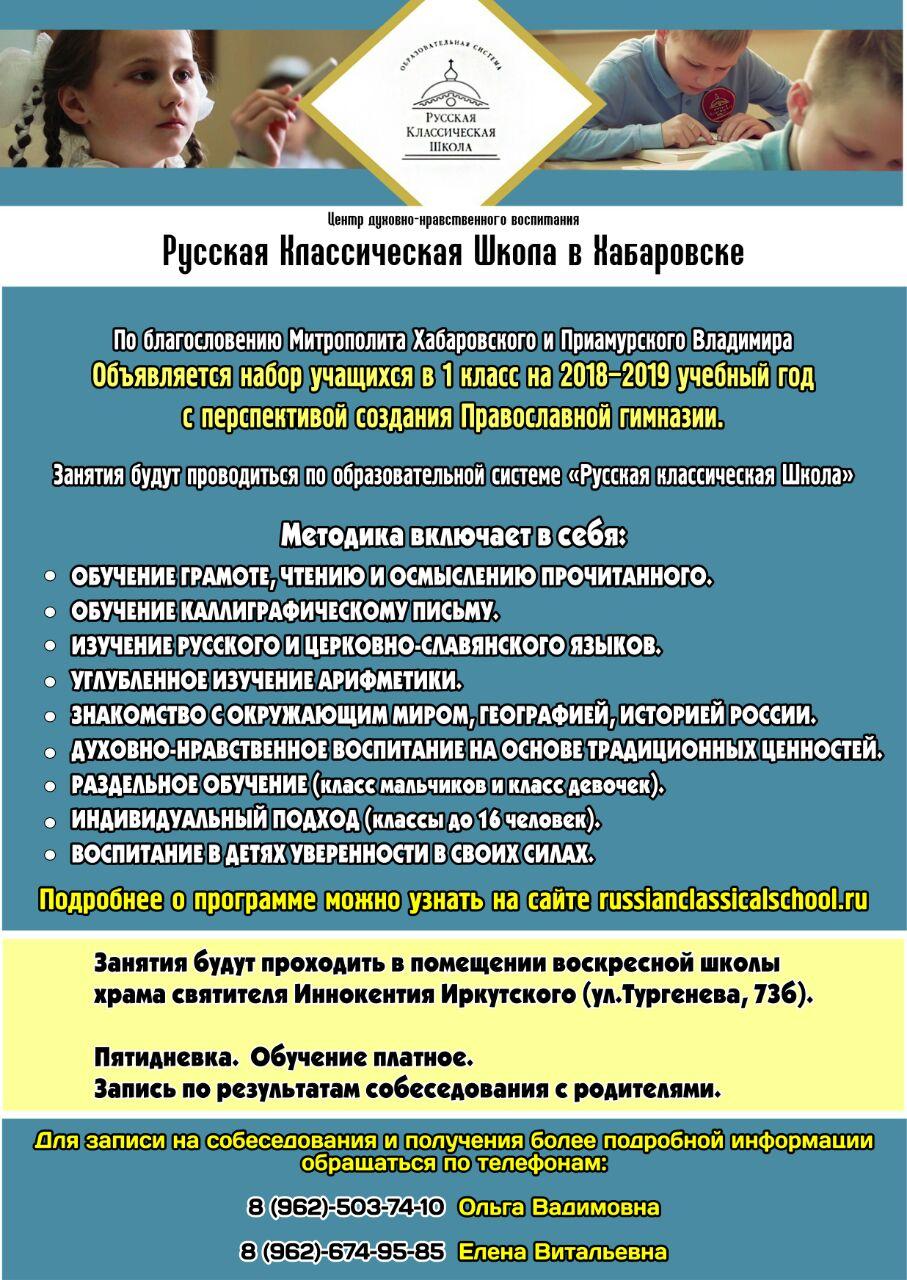 Русская классическая школа в Хабаровске