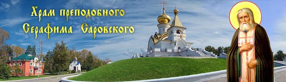 Блог прихода храма прп. Серафима Саровского г. Хабаровск