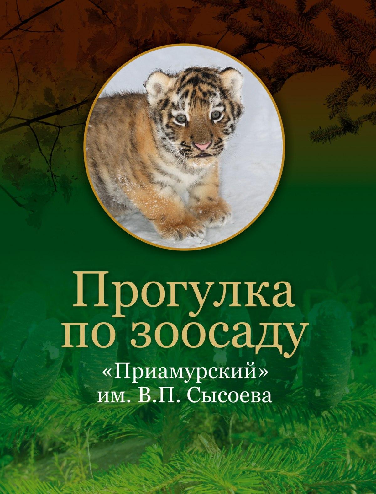 2011-01_zoo_album1