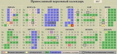 cerkovniy-kalendar-2017
