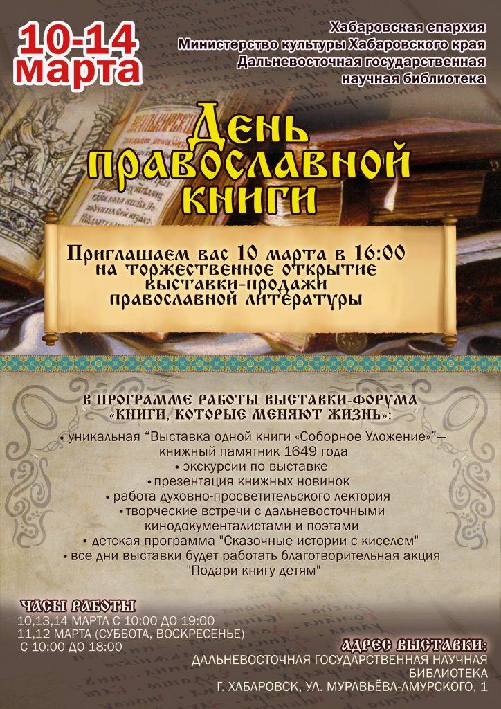 Форум книги