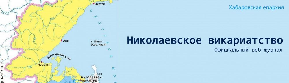Николаевское викариатство