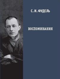 Fudel_Vospominaniya
