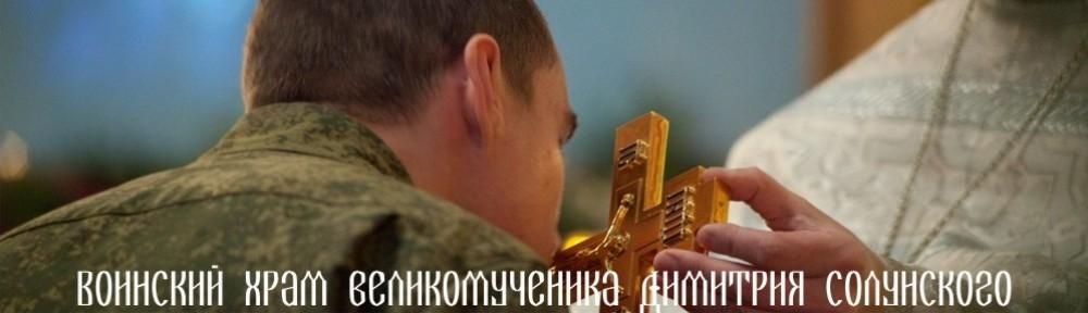 Воинский храм вмч. Димитрия Солунского