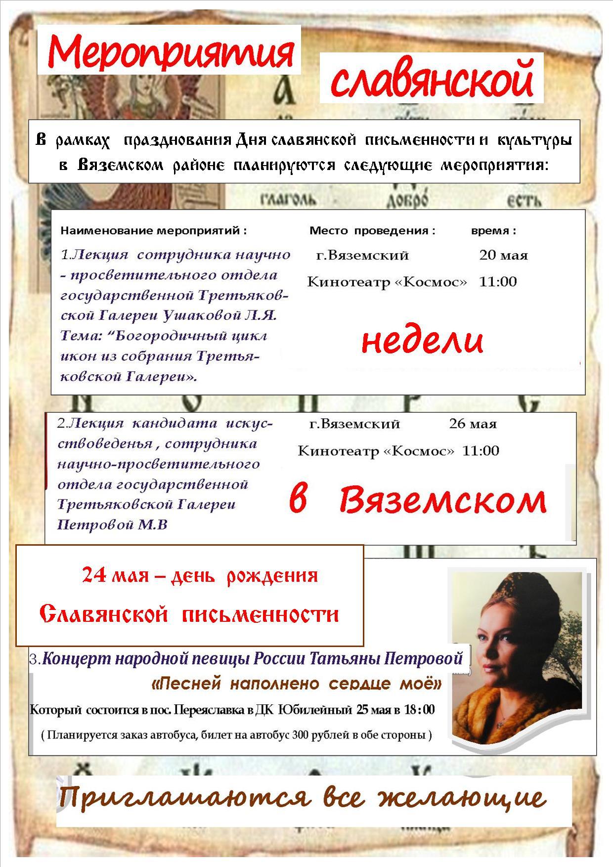 славянская письменность-15