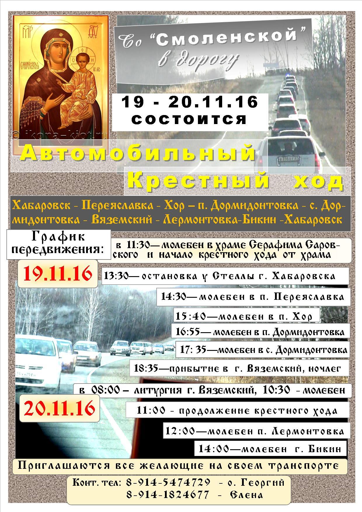 na-avt-krh-16-2